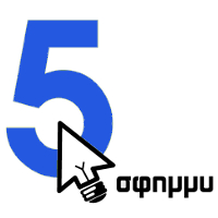 Λογότυπο ΣΦΗΜΜΥ 5