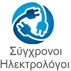 Σύγχρονοι Ηλεκτρολόγοι - Logo