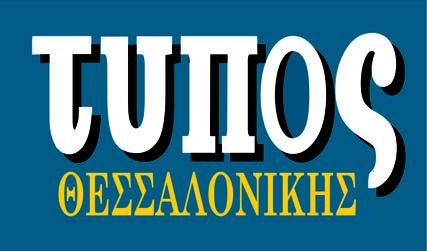 ΤΥΠΟΣ ΘΕΣΣΑΛΟΝΙΚΗΣ - Logo